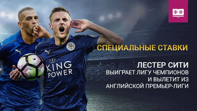Leicester City title tag